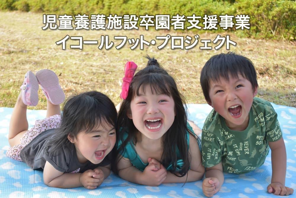 児童養護施設卒園者支援事業